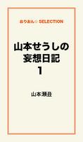 山本せうしの妄想日記1