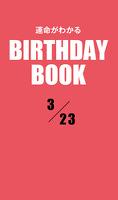 運命がわかるBIRTHDAY BOOK  3月23日