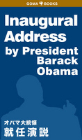 Inaugural Address by President Barack Obama オバマ大統領 就任演説