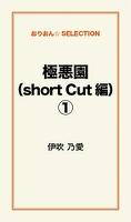 極悪園(short Cut編)1