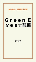 Green Eyes☆ 前編