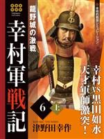 幸村軍戦記 6 上 龍野城の激戦