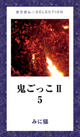 鬼ごっこII 5