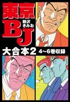 東京BJ 大合本2 4~6巻収録