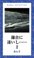 鎌倉に迷いし…… 2