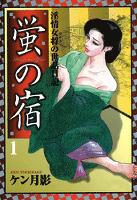 蛍の宿 淫情女将の世話日記(1)