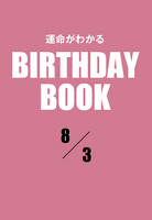 運命がわかるBIRTHDAY BOOK  8月3日