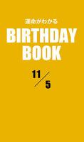 運命がわかるBIRTHDAY BOOK 11月5日