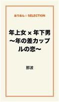 年上女×年下男~年の差カップルの恋~