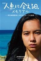 映画『人魚に会える日。』メモリアル―学生映画監督と大学生スタッフの挑戦―
