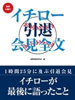 【無料小冊子】イチロー引退会見全文
