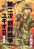 第二次 朝鮮戦争ユギオ2 愛蔵版