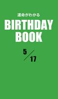 運命がわかるBIRTHDAY BOOK  5月17日