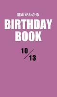 運命がわかるBIRTHDAY BOOK  10月13日