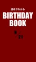 運命がわかるBIRTHDAY BOOK  9月21日