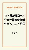 ☆・繋がる空へ・☆★~最後のkoi~★ ・。..。・ VI2