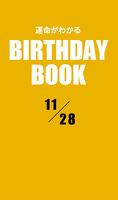 運命がわかるBIRTHDAY BOOK 11月28日