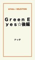 Green Eyes☆ 後編