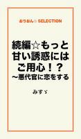 続編☆もっと甘い誘惑にはご用心!?~悪代官に恋をする
