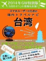 【2014年GW特別版】スマホユーザーのための海外トラベルナビ 台湾