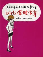 Girls保健体育