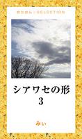 シアワセの形3