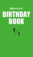 運命がわかるBIRTHDAY BOOK  2月7日