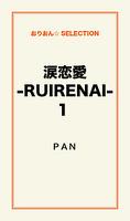 涙恋愛-RUIRENAI-1