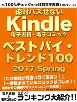 今、100%チェックすべき注目電子書籍をコンプリート! 絶対ハズせないKindle電子書籍・電子コミック ベストバイ・トレンド100 2017 Spring