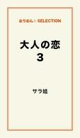 大人の恋3