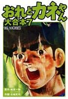 おれとカネやん 大合本7