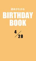 運命がわかるBIRTHDAY BOOK  4月28日