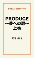 PRODUCE ~夢への扉~ 上巻