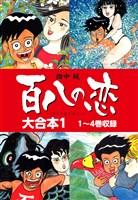 百八の恋 大合本1 1~4巻収録