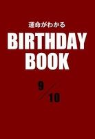 運命がわかるBIRTHDAY BOOK  9月10日