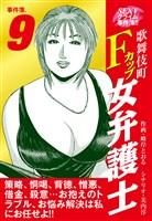 SEXYクライム事件簿!! 歌舞伎町Fカップ女弁護士 事件簿.9