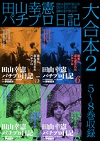 田山幸憲パチプロ日記 大合本2 5~8巻収録