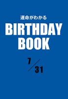 運命がわかるBIRTHDAY BOOK  7月31日