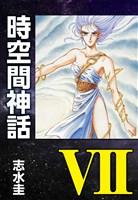 時空間神話VII