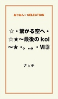 ☆・繋がる空へ・☆★~最後のkoi~★ ・。..。・ VI3