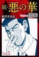 続・悪の華 闇華 5
