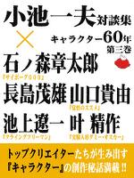 小池一夫対談集 キャラクター60年 第三巻