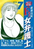 SEXYクライム事件簿!! 歌舞伎町Fカップ女弁護士 事件簿.7