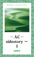 ―AC―sidestory~ 1