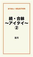 続・合躰~アイタイ~2
