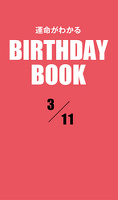 運命がわかるBIRTHDAY BOOK  3月11日