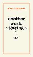 another world ~トウメイナ・キミ~1