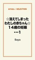 ☆消えてしまったわたしの赤ちゃん☆14歳の妊娠・・・1
