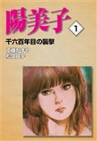 陽美子 (1) 千六百年目の襲撃