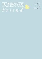 天使の恋~Friend~3